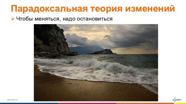 www.luxoft.com Парадоксальная теория изменений  Чтобы меняться, надо остановиться