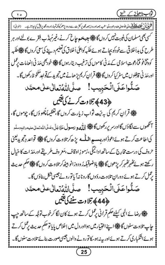Secret Of Earning More Reward Sawab In Urdu