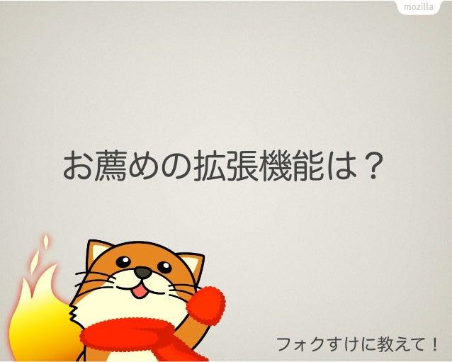 Secret of Firefox