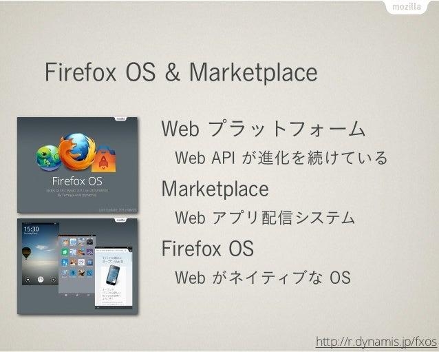 Firefox OS & Marketplace          Web プラットフォーム           Web API が進化を続けている          Marketplace           Web アプリ配信システム   ...