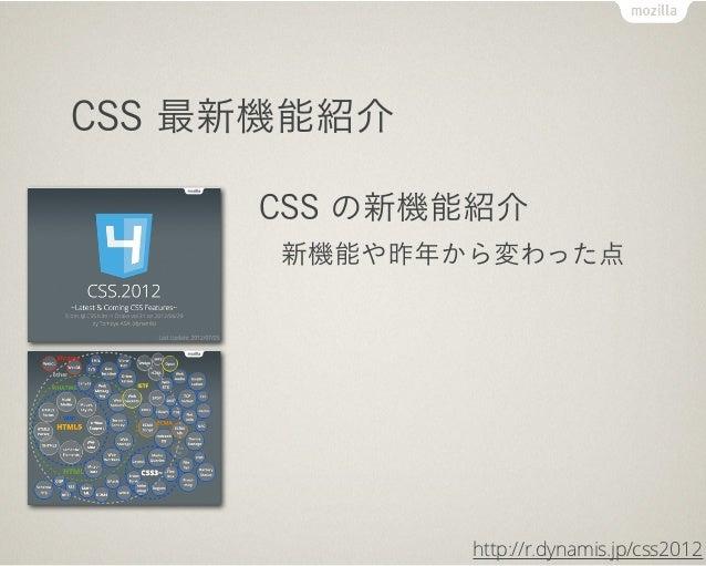CSS 最新機能紹介     CSS の新機能紹介      新機能や昨年から変わった点             http://r.dynamis.jp/css2012