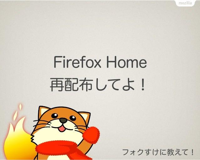 OSS 版を使ってください     後継版: FoxBrowser     さり気なく進化もしてます      DNT に対応していたり…