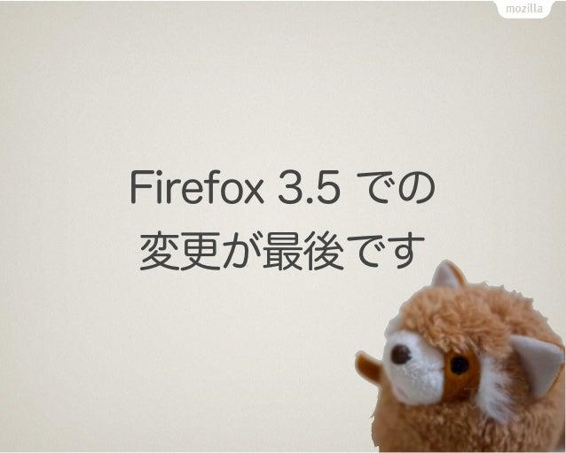 Firefox の UI は    あなたが作ってますすべてのユーザが貢献者