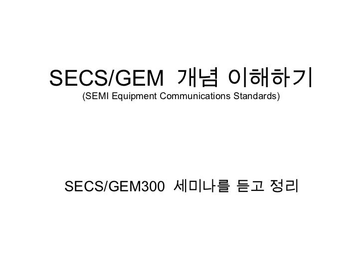 SECS/GEM  개념 이해하기 (SEMI Equipment Communications Standards) SECS/GEM300  세미나를 듣고 정리