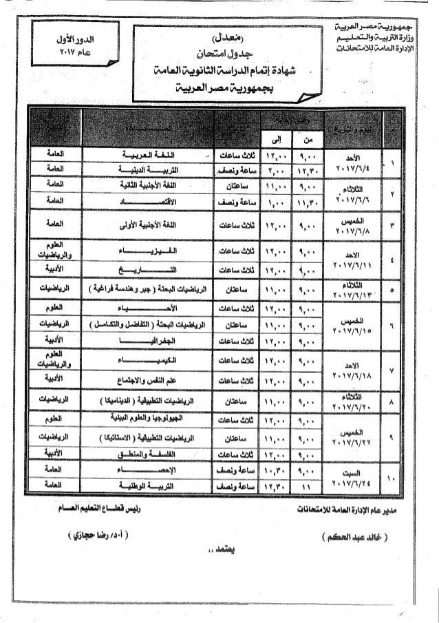 Sec Table2017 جدول الثانوية العامة رسمي من موقع الوزارة