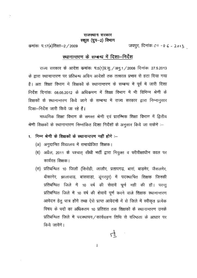 Guide lines for Transfer Policy 2013 Secondary Education Rajasthan