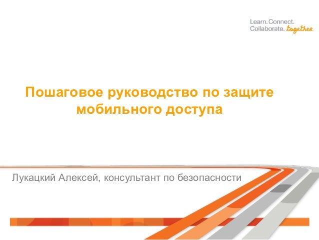 Пошаговое руководство по защите  мобильного доступа  Лукацкий Алексей, консультант по безопасности