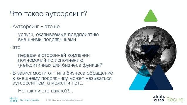 Аутсорсинг. Управление рисками информационной безопасности Slide 2