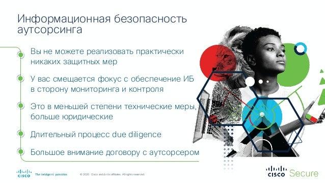 Аутсорсинг. Управление рисками информационной безопасности Slide 3