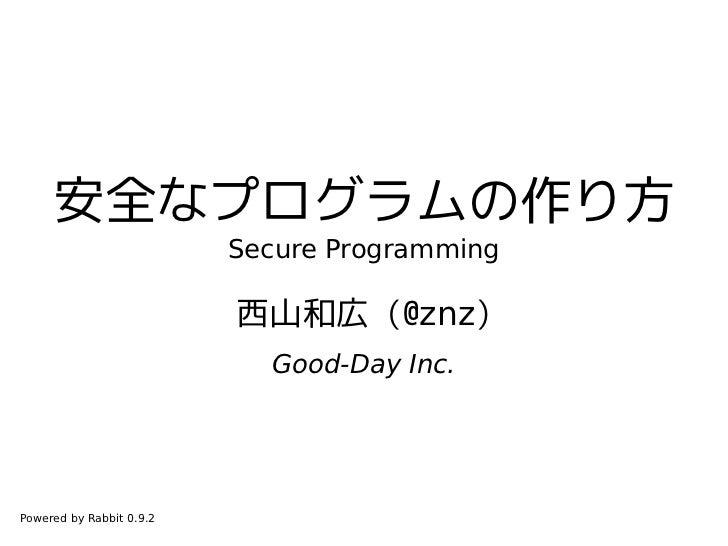 安全なプログラムの作り方                          Secure Programming                          西山和広 (@znz)                            G...