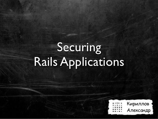 SecuringRails Applications                     Кириллов                     Александр