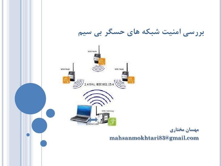 بزرسی امنیت شبکه های حسگز بی سیم                         مهسان مختاری        mahsanmokhtari83@gmail.com