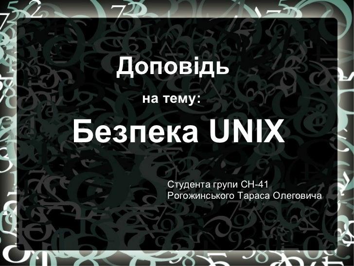 Безпека UNIX Доповідь на тему: Студента групи СН-41 Рогожинського Тараса Олеговича