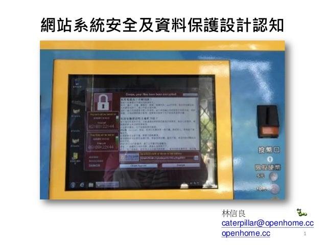 林信良 caterpillar@openhome.cc openhome.cc 網站系統安全及資料保護設計認知 1