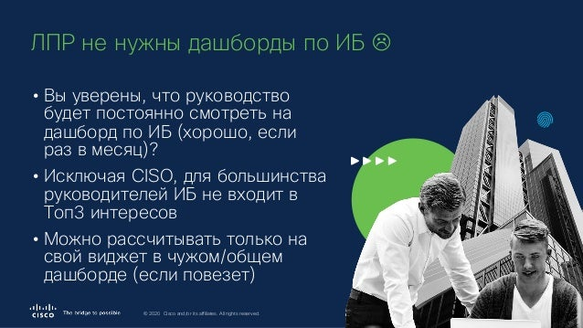 Презентация по ИБ для руководства компании Slide 3