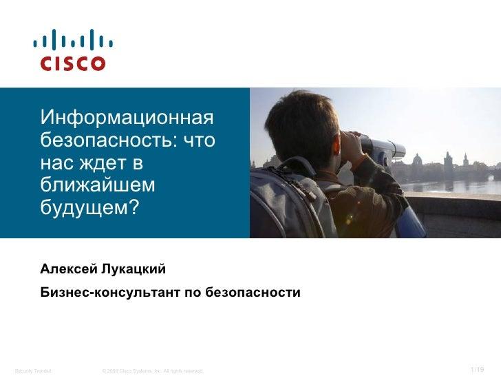 © 2006 Cisco Systems, Inc. All rights reserved.Security Trendsit 1/19 Информационная безопасность: что нас ждет в ближайше...