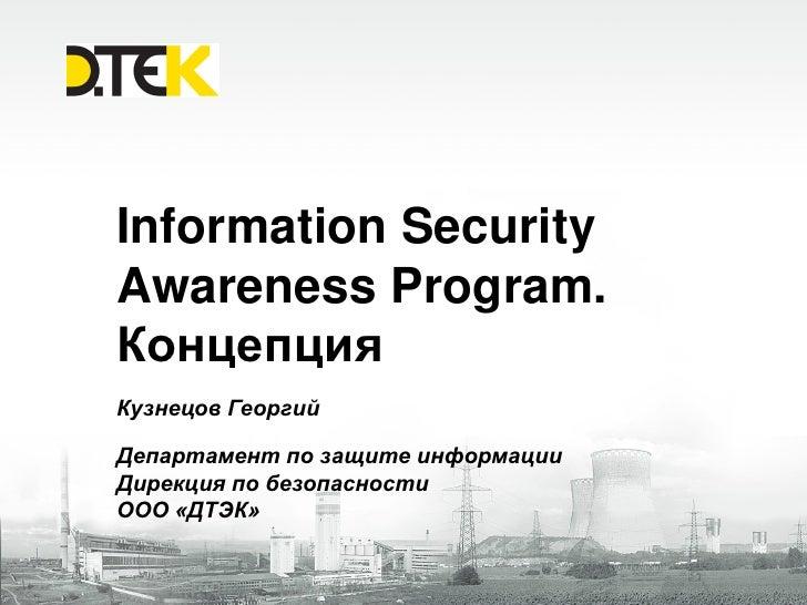 Information SecurityAwareness Program.КонцепцияКузнецов ГеоргийДепартамент по защите информацииДирекция по безопасностиООО...