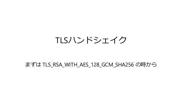 TLSハンドシェイク まずは TLS_RSA_WITH_AES_128_GCM_SHA256 の時から