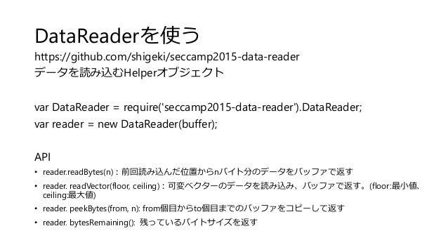 DataReaderを使う https://github.com/shigeki/seccamp2015-data-reader データを読み込むHelperオブジェクト var DataReader = require('seccamp201...