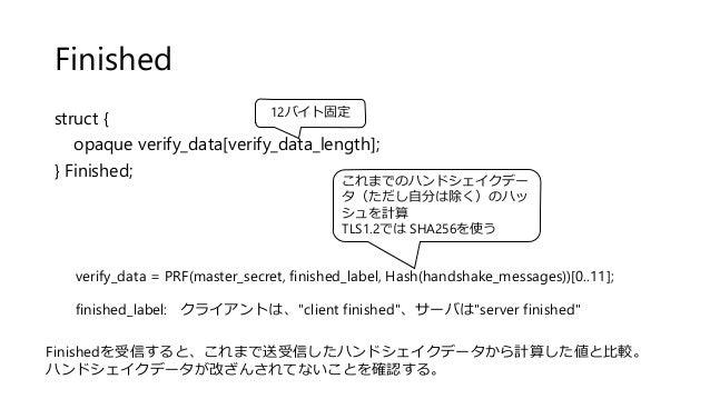 Finished struct { opaque verify_data[verify_data_length]; } Finished; verify_data = PRF(master_secret, finished_label, Has...
