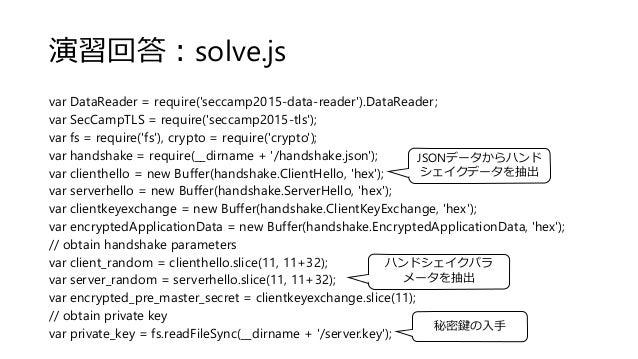 演習回答:solve.js var DataReader = require('seccamp2015-data-reader').DataReader; var SecCampTLS = require('seccamp2015-tls');...