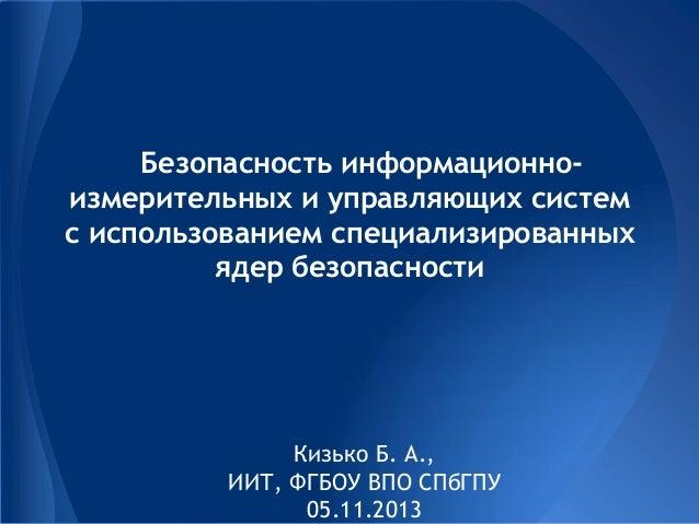 Безопасность информационноизмерительных и управляющих систем с использованием специализированных ядер безопасности  Кизько...