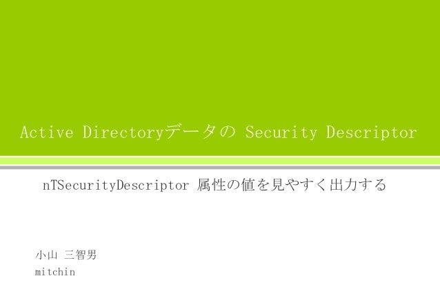 Active Directoryデータの Security Descriptor nTSecurityDescriptor 属性の値を見やすく出力する  小山 三智男 mitchin