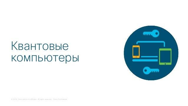 Кибербезопасность прорывных технологий Slide 3