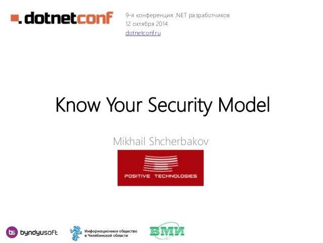 Know Your Security Model Mikhail Shcherbakov 9-я конференция .NET разработчиков 12 октября 2014 dotnetconf.ru