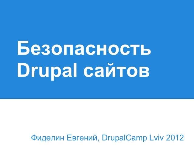 БезопасностьDrupal сайтов Фиделин Евгений, DrupalCamp Lviv 2012