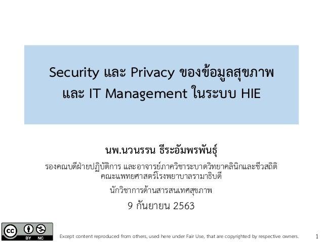 1 Security และ Privacy ของข้อมูลสุขภาพ และ IT Management ในระบบ HIE นพ.นวนรรน ธีระอัมพรพันธุ์ รองคณบดีฝ่ายปฏิบัติการ และอา...