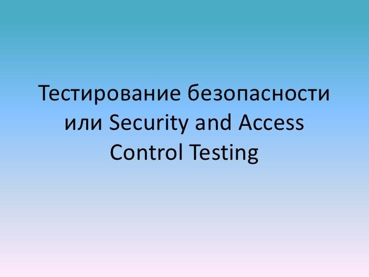 Тестирование безопасности  или Security and Access      Control Testing