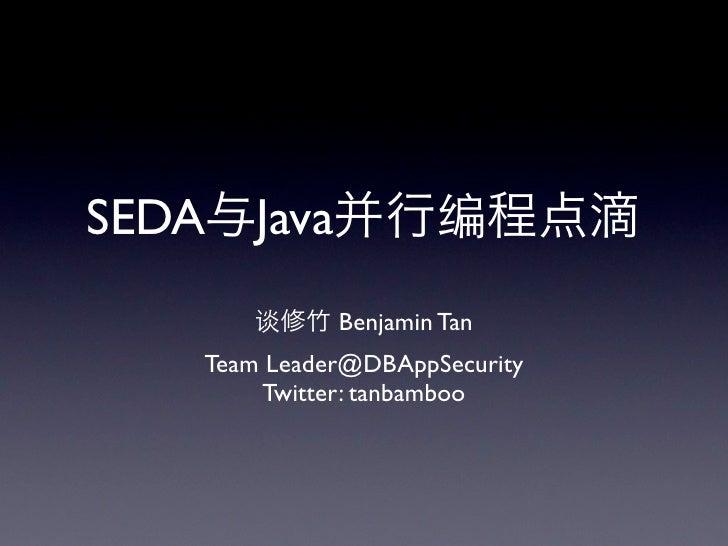 SEDA Java               Benjamin Tan     Team Leader@DBAppSecurity         Twitter: tanbamboo