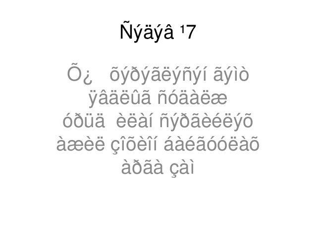 Ñýäýâ ¹7 Õ¿ õýðýãëýñýí ãýìò ÿâäëûã ñóäàëæ óðüä èëàí ñýðãèéëýõ àæèë çîõèîí áàéãóóëàõ àðãà çàì
