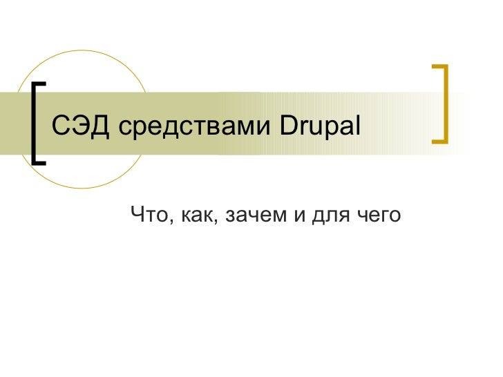 СЭД средствами  Drupal Что, как, зачем и для чего