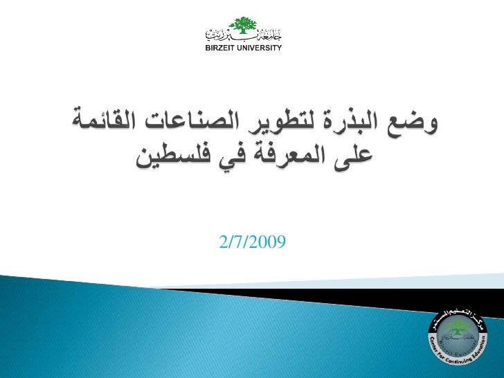 وضع البذرة لتطوير الصناعات القائمة على المعرفة في فلسطين<br />2/7/2009<br />