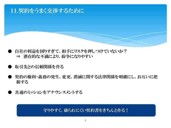 See dx地域未来塾 起業実務_契約0928