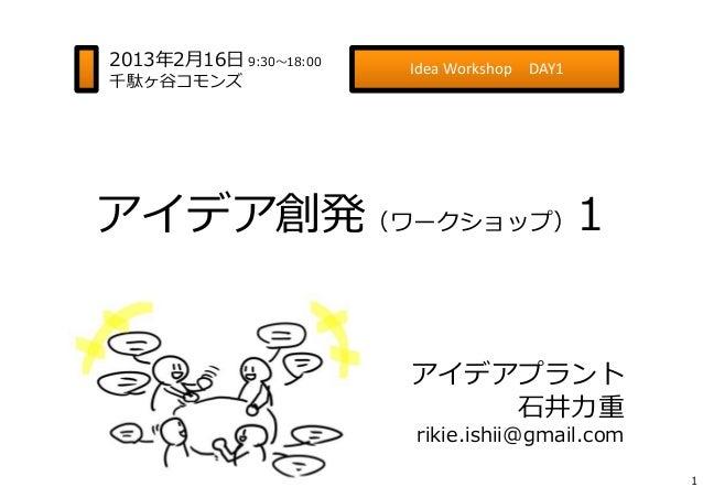 2013年2⽉16⽇ 9:30〜18:00   IdeaWorkshop   DAY1千駄ヶ⾕コモンズアイデア創発(ワークショップ)1                        アイデアプラント                      ...