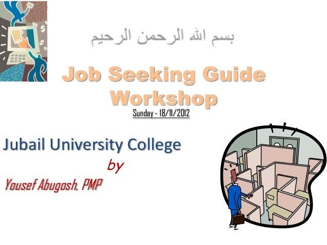 Job Seeking Guide               Workshop                           Sunday - 18/11/2012Jubail University College           ...