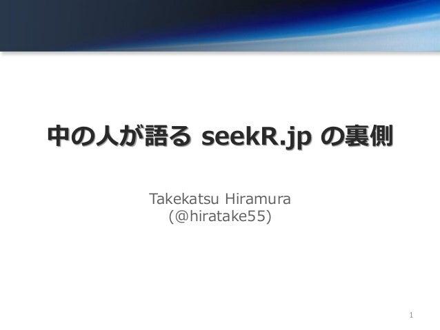 中の人が語る seekR.jp の裏側Takekatsu Hiramura(@hiratake55)1