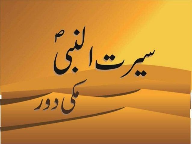 seerat un nabi in urdu essay