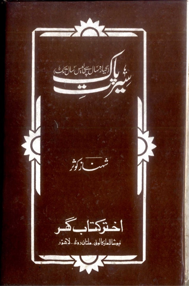 Seerat e paak ( 11 say 40 saal )by shahnaz kausar