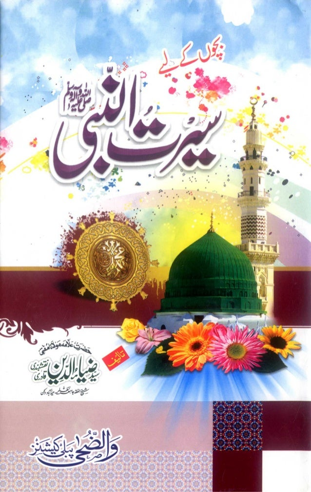 Seerat un nabi  bachon kay liye by syed zia uddin qadri naqshbandi