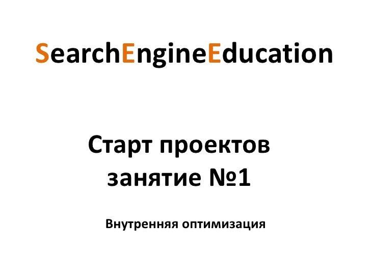 SearchEngineEducation   Старт проектов    занятие №1    Внутренняя оптимизация