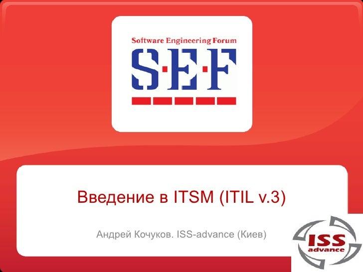 Введение в ITSM (ITIL v.3)    Андрей Кочуков. ISS-advance (Киев)