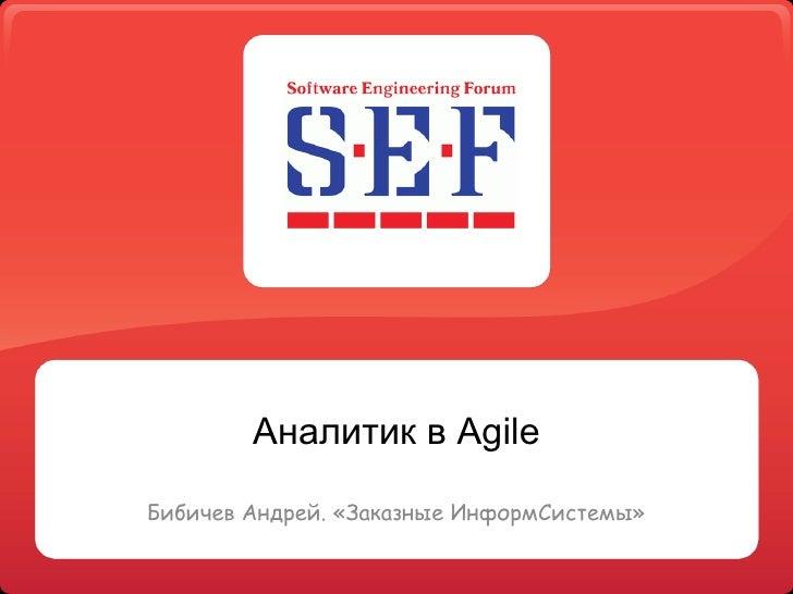 Аналитик в Agile  Бибичев Андрей. «Заказные ИнформСистемы»