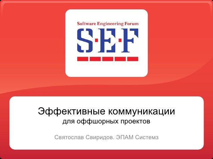 Эффективные коммуникации     для оффшорных проектов    Святослав Свиридов. ЭПАМ Системз