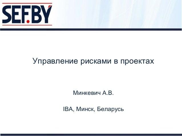 Управление рисками в проектах  Минкевич А.В. IBA, Минск, Беларусь