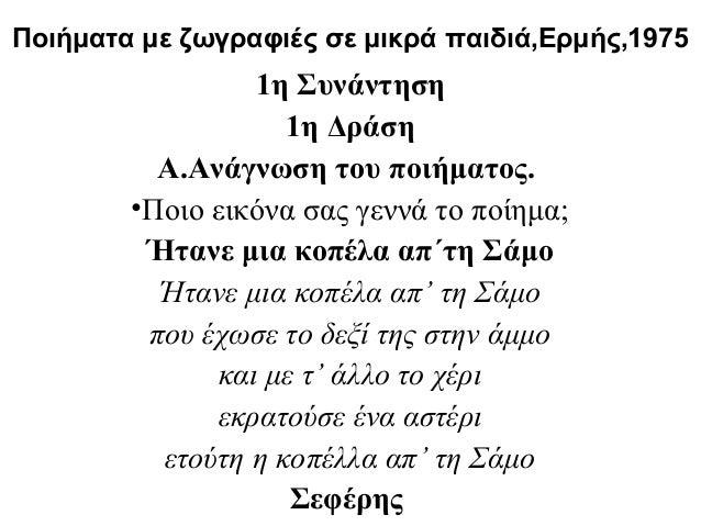 Ποιήματα με ζωγραφιές σε μικρά παιδιά,Ερμής,1975  1η Συνάντηση  1η Δράση  Α.Ανάγνωση του ποιήματος.  •Ποιο εικόνα σας γενν...