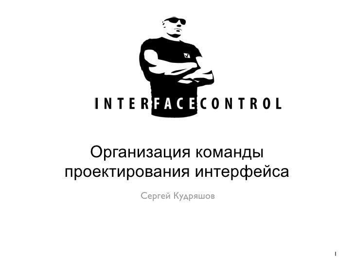 Организация команды проектирования интерфейса         Сергей Кудряшов                                 1